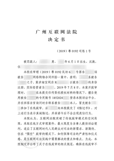 儿子冒充父亲参与庭审!广州互联网法院:妨害在线诉讼罚款1000元