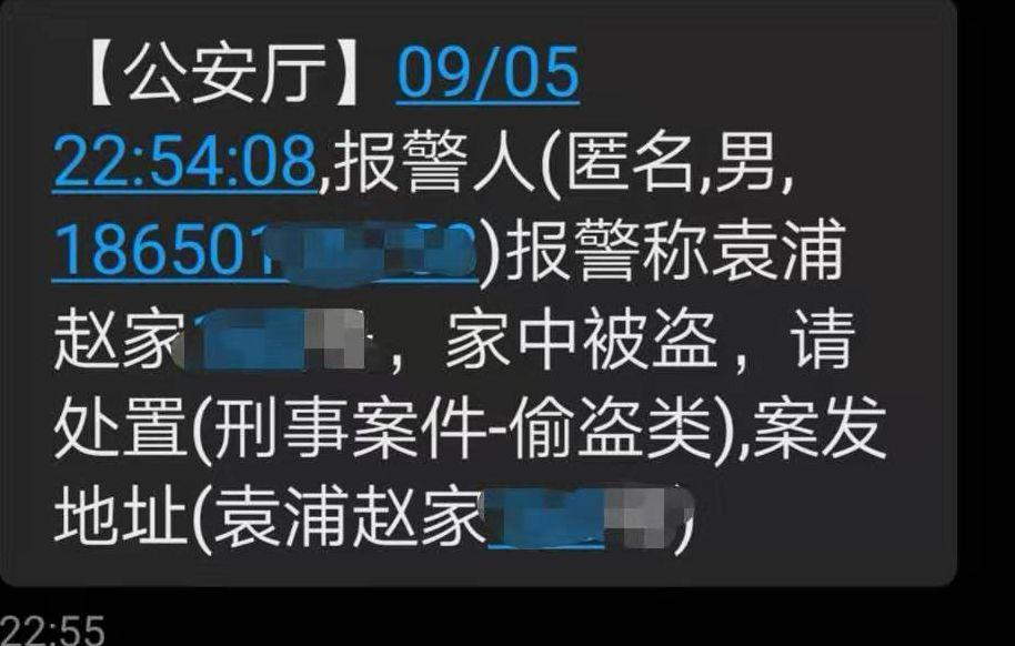 杭州男子家里270萬現金被盜?民警一查,問題大了