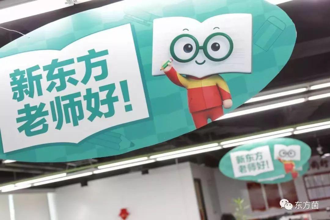 """新东方开启""""新东方 老师好!""""品牌升级,家长获邀成为品牌监督官"""