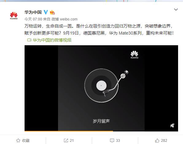 华为Mate_30发布会预热视频发布_圆形的秘密是什么?