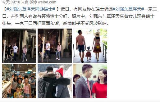 奶茶妹妹一家三口手牵手逛街,刘强东看她的眼神很甜,还带着笑容