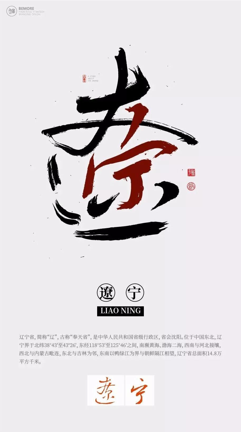 把中国34个省市的美融进汉字笔画,惊呆了