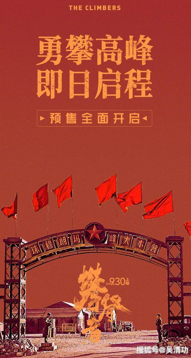 国庆档影片预售开启,吴京的两部电影先拔头筹,或冲击50亿票房