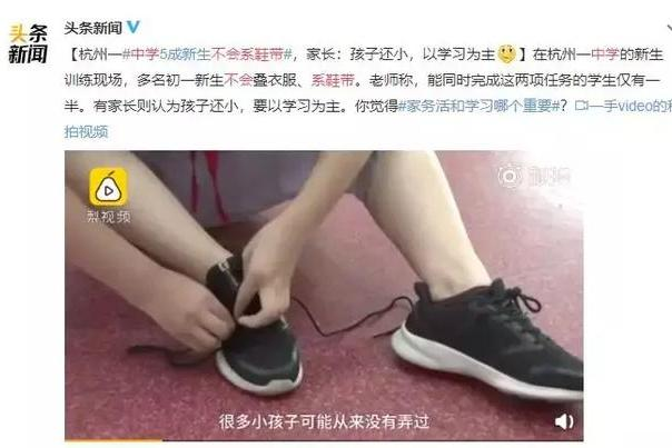 """5成中学生不会系鞋带,被""""学习为主""""害了的孩子以后会怎么样"""