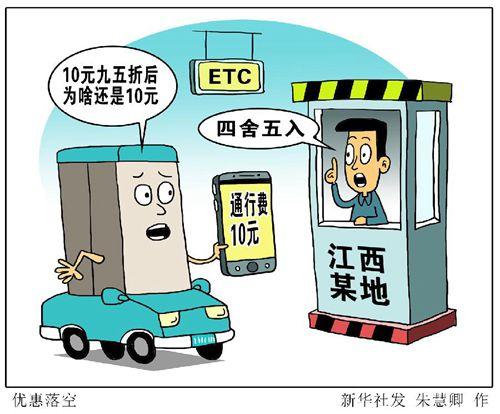 """江西ETC:10元九五折后""""四舍五入""""还是10元"""