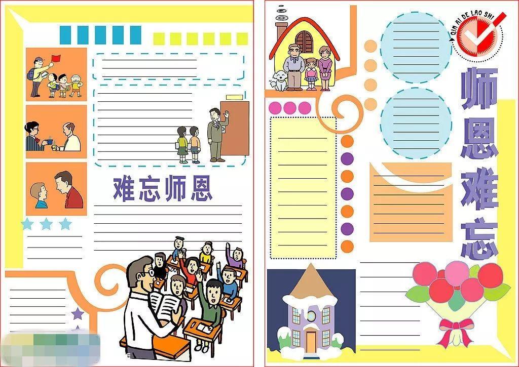 教师节主题手抄报 贺卡模板 祝福语大全,快为孩子收藏图片