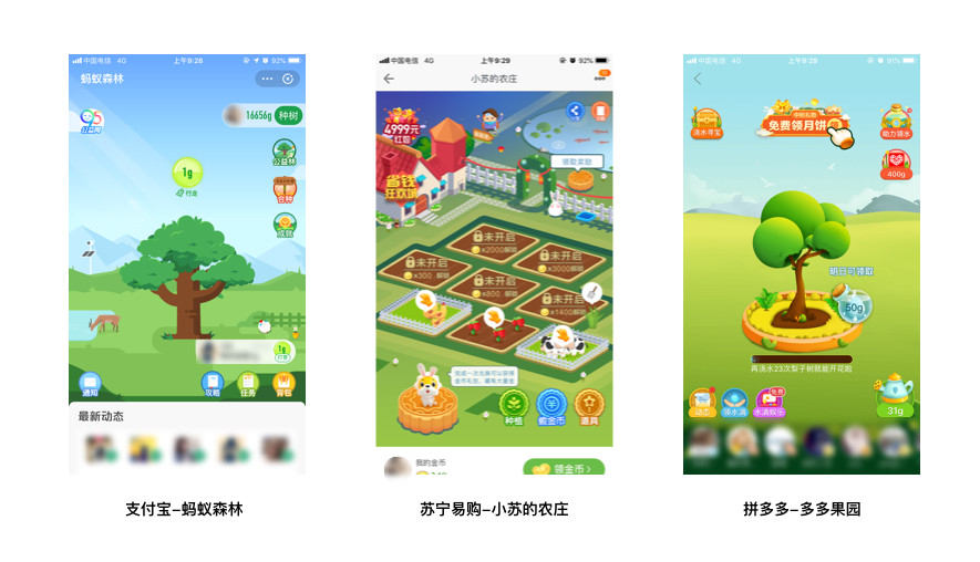 """亚博-电商养成类游戏,从""""蚂蚁森林""""到""""小苏的农庄"""""""