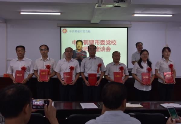河南省鹤壁市委党校召开教师节座谈会