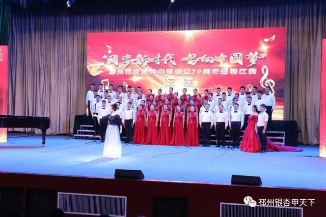 激情昂扬!邳州30支合唱团唱响中国梦,庆祝新中国成立70周年图片