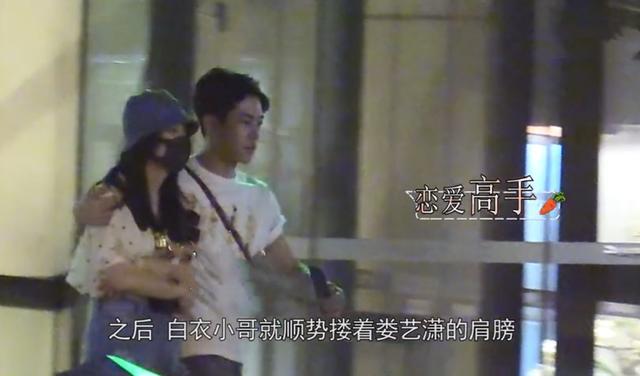 娄艺潇新恋情曝光,疑似已与小男友同居,在包厢与新欢暧昧数小时