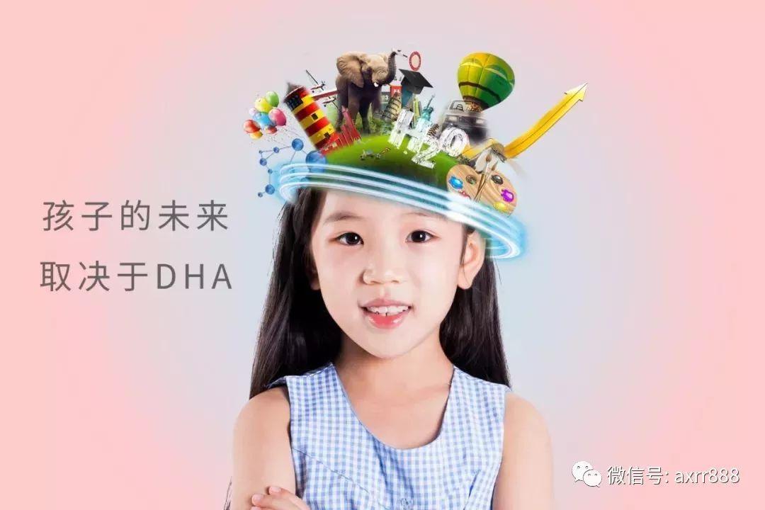 想让孩子更聪明,DHA吃不对怎么办?