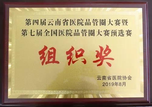 喜讯:曲靖市二院在省级品管圈大赛中再度获奖