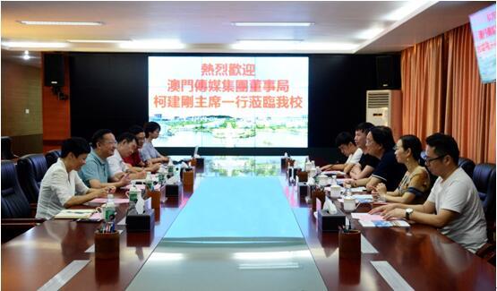 澳门传媒集团与广东科学技术职业学院签署全面战略合作协议