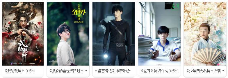 杨洋《全职》获电视剧榜首评分高达7.3,新剧上线也没追上它