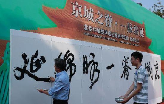 """""""京城之脊·一脉绵延""""北京中轴线申遗主题创作活动启动"""