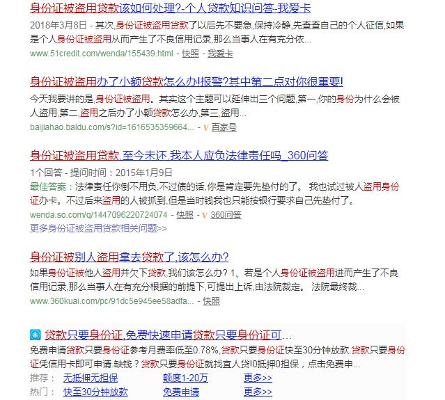 """网贷""""谍战江湖""""永不停歇"""