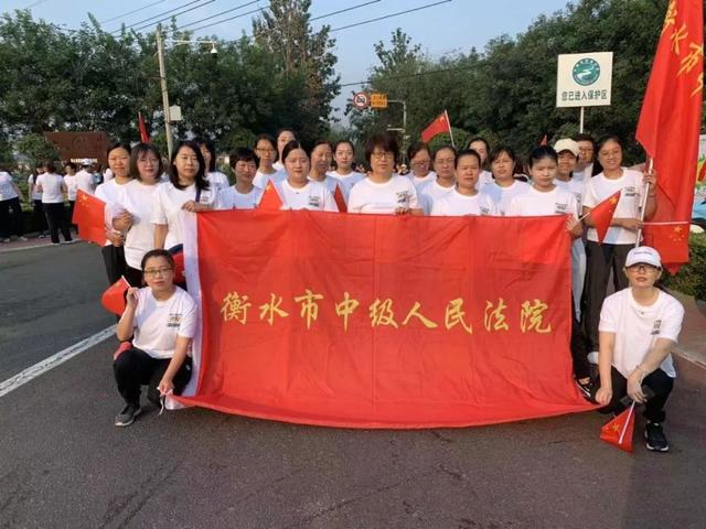衡水中院积极参加 庆祖国70华诞 迎衡湖马拉松 主题健步行活动