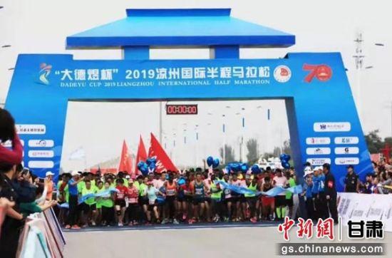2019凉州国际半程马拉松赛开跑 引导全民参与体育健身