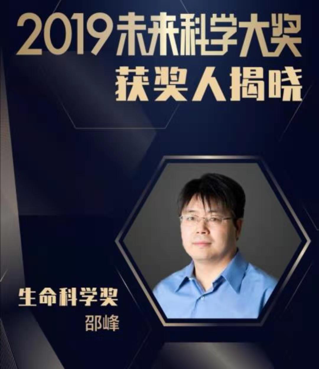 2019未来科学大奖获奖者揭晓 单项奖金100万美元