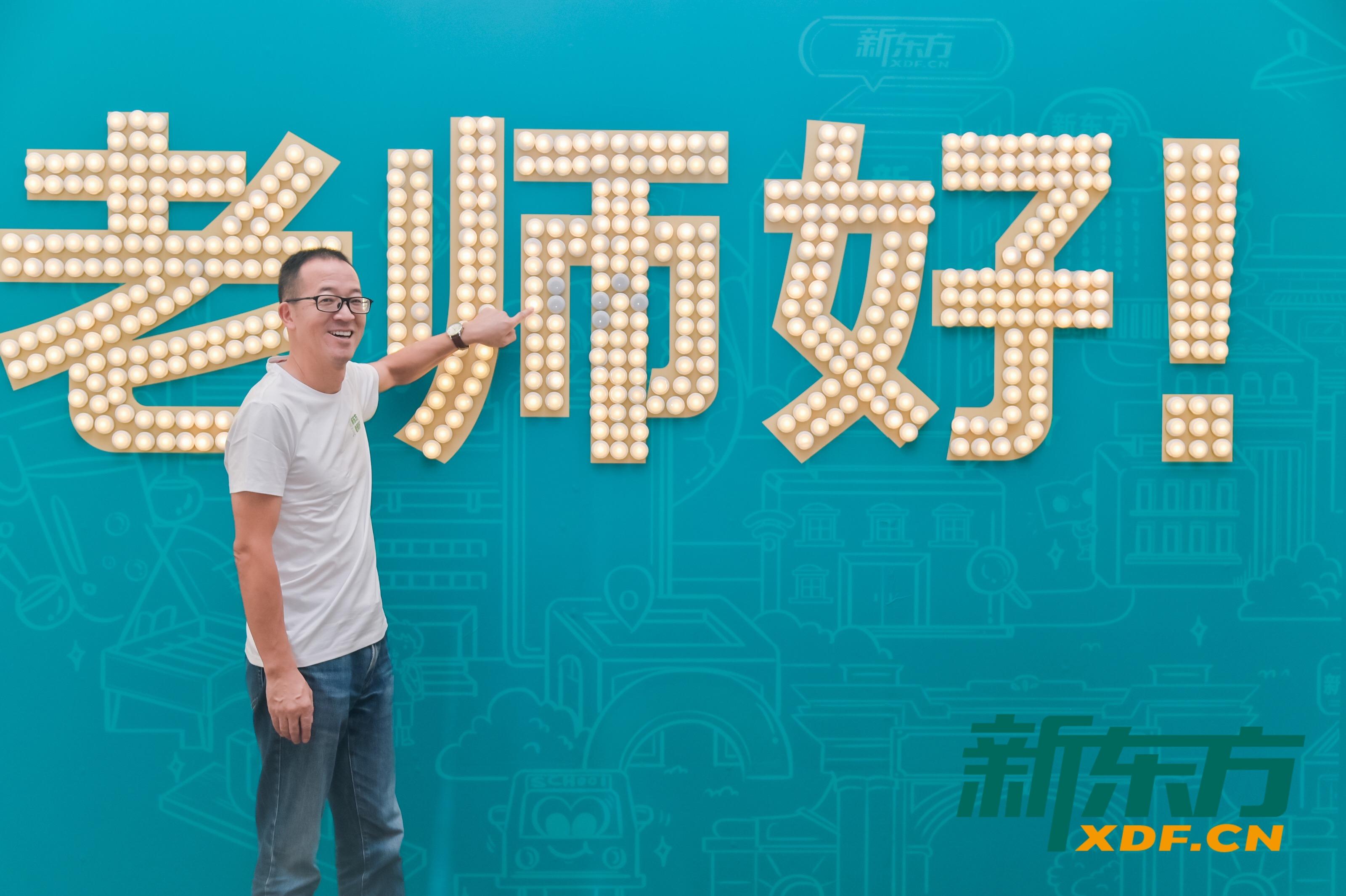 """品牌升级强调师资,俞敏洪:""""新东方,老师好""""是最重要的战略布局"""