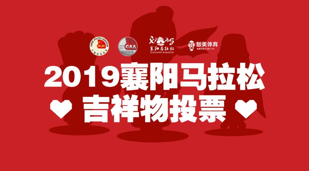 2019襄阳马拉松吉祥物公布,他叫阳阳!