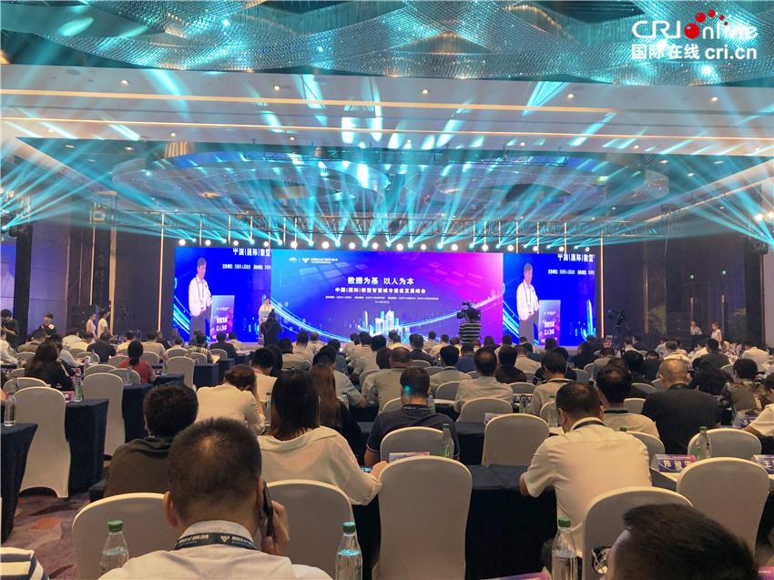 朗新科技受邀参加新型智慧城市建设发展峰会
