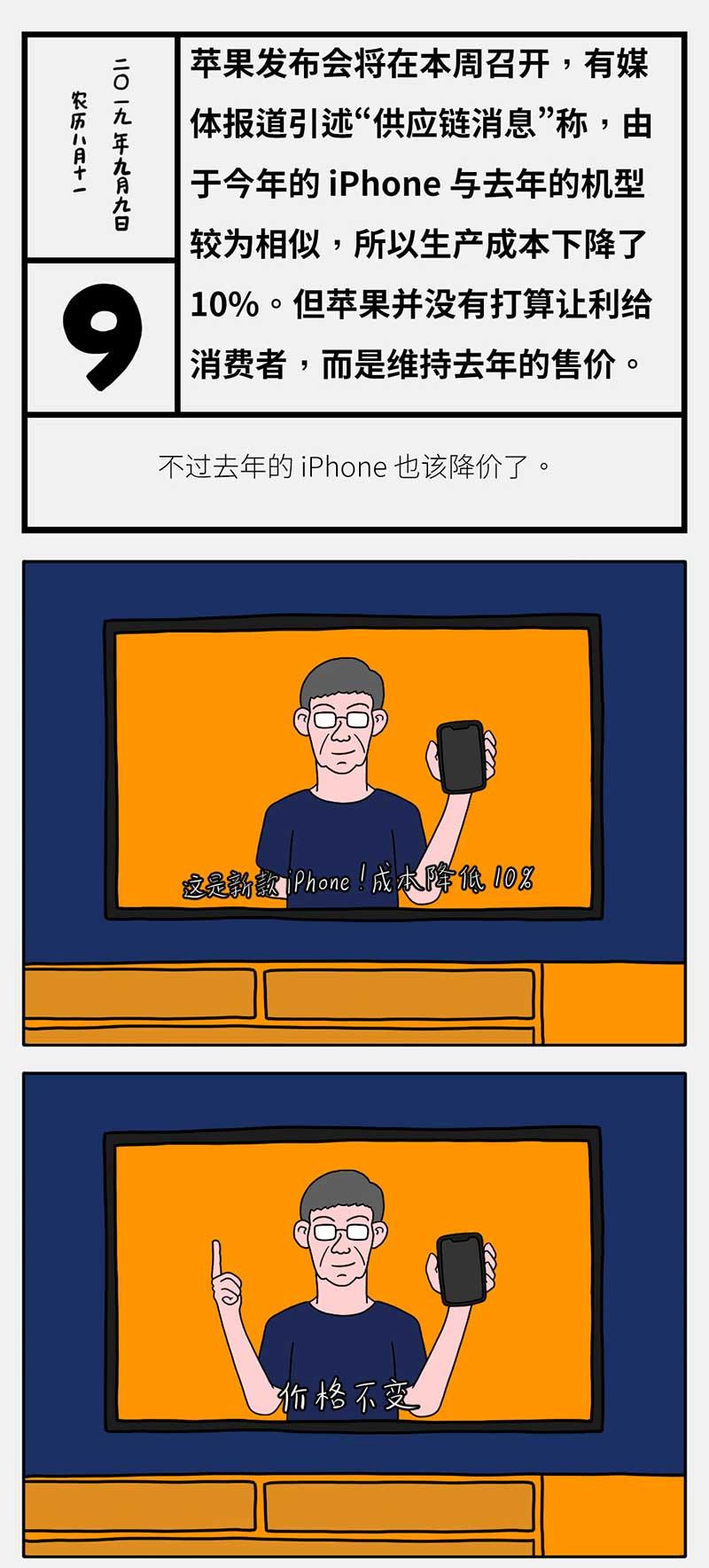 科技图鉴|新iPhone发布在即,旧iPhone要降价了