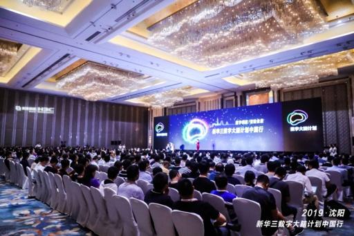 数字领航 智绘未来丨2019新华三数字大脑计划中国行走进沈阳
