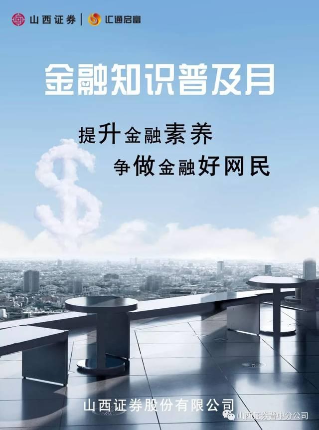 金融知识竞答