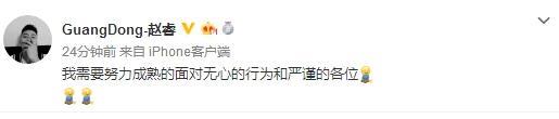 赵睿穿美国队外套引争议 回应称无心行为随后删除
