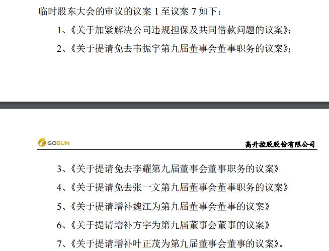 临时股东大会召开在即*ST高升股东罢免董事议案再被取消