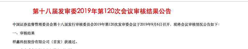 22天内3家东莞企业登陆A股,最新一家来自这个镇!