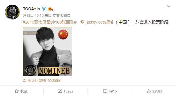 JackeyLove入选亚太区帅气面孔 得票数超过众多idol