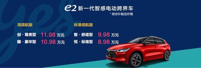 比亚迪新一代智感电动跨界车e2上市,售价区间8.98-11.98万