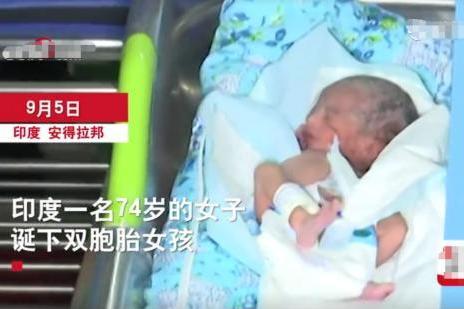 开挂民族,生娃也开挂!74岁女子体外受精诞下双胞胎女孩