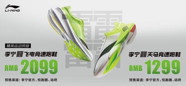 """搭载""""李宁䨻""""轻弹科技!李宁发布两款专业竞速跑鞋飞电和天马"""