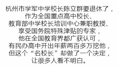 杭州知名中学校长拒绝200万年薪,去了贫困县中学当校长,一年后奇迹发生了…