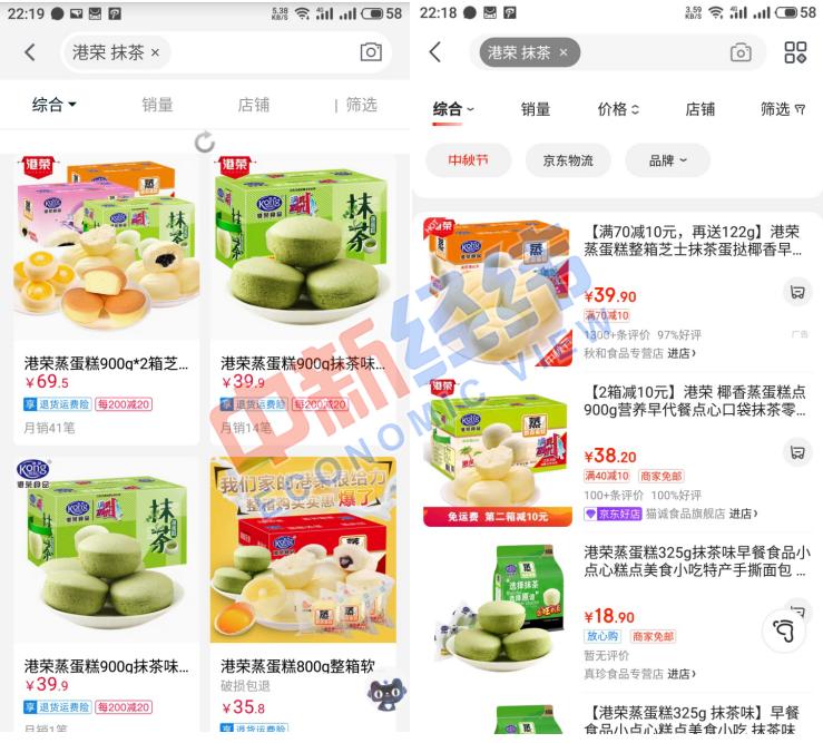 港荣蒸蛋糕被曝或致肾脏障碍,客服称问题产品已召回销毁