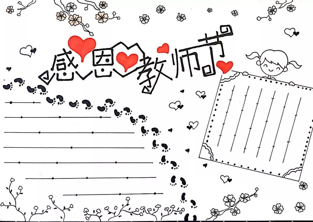 day  教师节手抄报素材  1,第一个教师节介绍 1985年9月10日为新中国图片