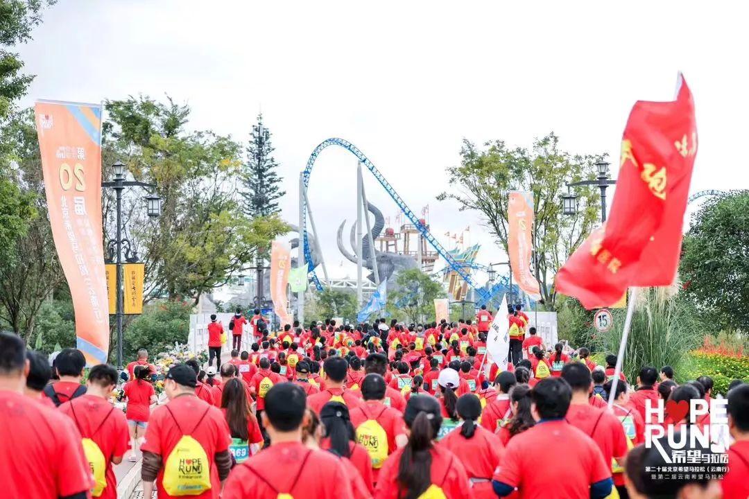 精彩回顾丨第二十届北京希望马拉松(云南行)暨第二届云南希望马拉松—