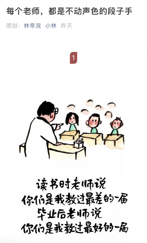"""漫画被高考作文""""翻牌""""的小林老师教师节再创作!称老师是段"""