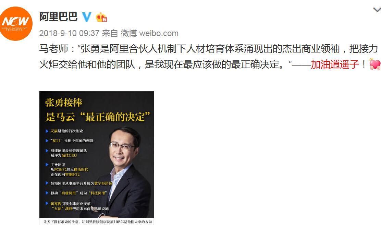 """""""风清扬""""马云卸任阿里董事局主席 金句刷屏发人深思"""