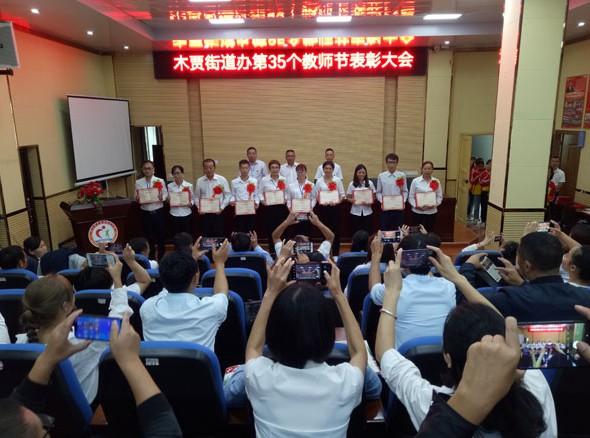 兴义市木贾街道办第三十五个教师节表彰大会
