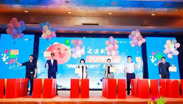"""2019华侨城文化旅游节""""带着花橙去旅行""""活动在武汉启动"""