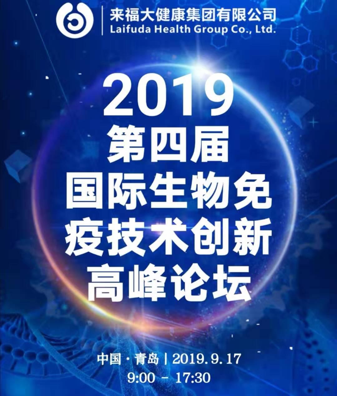 2019第四届国际生物免疫技术创新高峰论坛即将青岛启幕