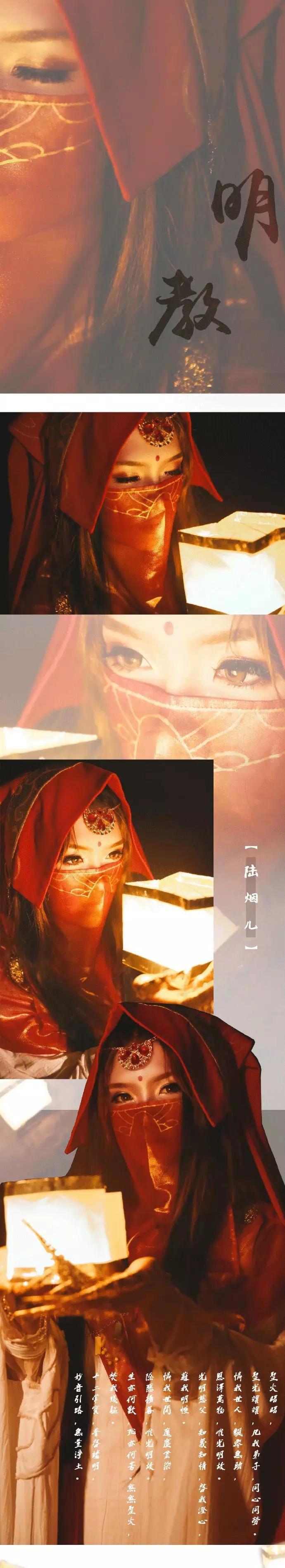剑网三明教圣女陆烟儿,风华绝代,睁眸时吸引了我的全部心神