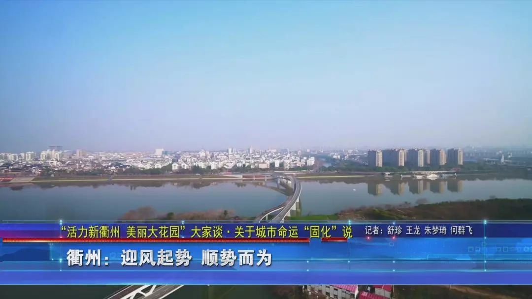 """""""活力新衢州 美丽大花园""""大家谈 · 关于城市命运""""固化""""说 衢州:迎风起势 顺势而为"""