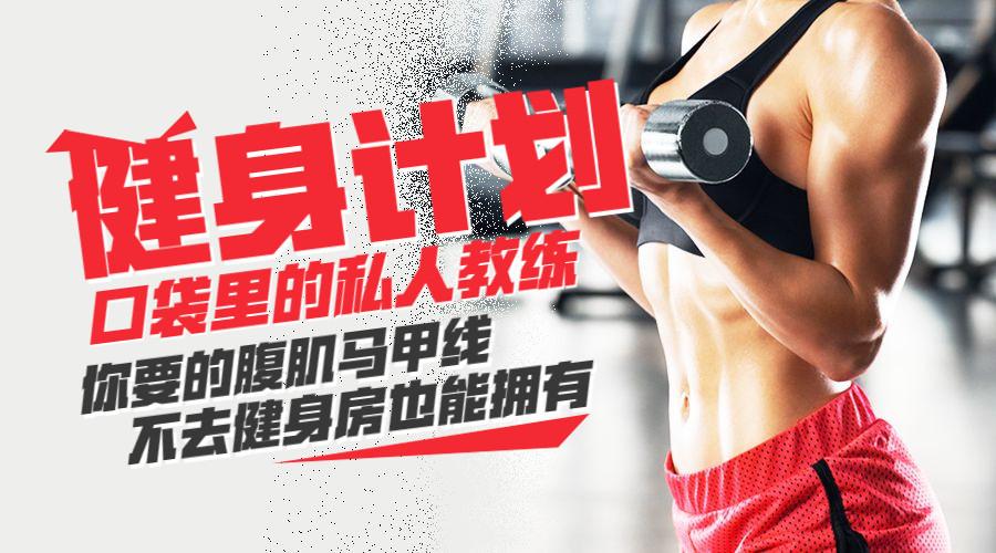 【80%的健身人,都不知道自己每组能做几个】健身每组