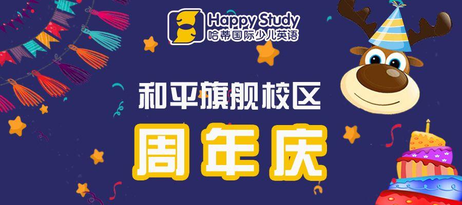 哈蒂国际少儿英语周年庆 | 买