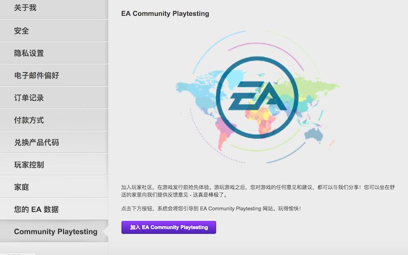 EA开启云游戏计划四款游戏供玩家测试